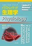イラストレイテッド 生理学 (リッピンコットシリーズ)