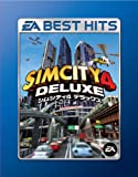 EA BEST HITS シムシティ4 デラックス