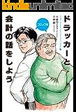 コミック版 ドラッカーと会計の話をしよう (中経☆コミックス)