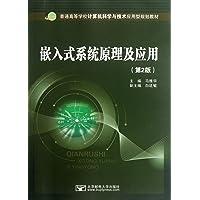 普通高等学校计算机科学与技术应用型规划教材:嵌入式系统原理及应用(第2版)