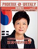 旋涡中的朴槿惠 (香港凤凰周刊精选故事)