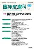 臨床皮膚科 2019年 4月号増刊号 最近のトピックス2019