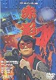 仮面の忍者 赤影 第二部 卍党篇 [DVD]