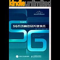 5G无线网络及关键技术 (5G丛书)