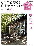 センスを磨く!住宅デザインのルール6 外観・外構デザイン (エクスナレッジムック)