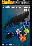 折り紙がハイパー上手い人の作品集: 深海編