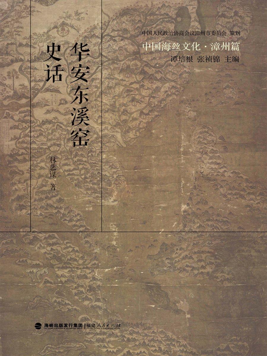 华安东溪窑史话/中国海丝文化 pdf epub