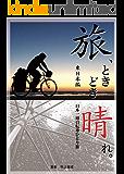 旅、ときどき晴れ。東日本編: 日本一周自転車ひとり旅