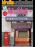 旅と鉄道 2018年11月号 終着駅からひとり旅 [雑誌]