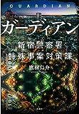 ガーディアン 新宿警察署特殊事案対策課 (宝島社文庫)