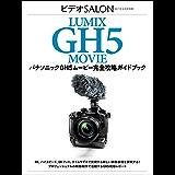 ビデオSALON 別冊シリーズ パナソニックGH5ムービー 完全攻略ガイドブック