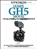 パナソニックGH5ムービー 完全攻略ガイドブック (ビデオSALON 別冊シリーズ)