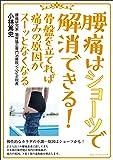 腰痛はショーツで解消できる! ―骨盤を立てれば、痛みの原因がスーッとなくなる! ―