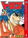 トリコ カラー版 1 (ジャンプコミックスDIGITAL)