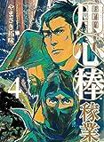 用心棒稼業 4(完) (SPコミックス)