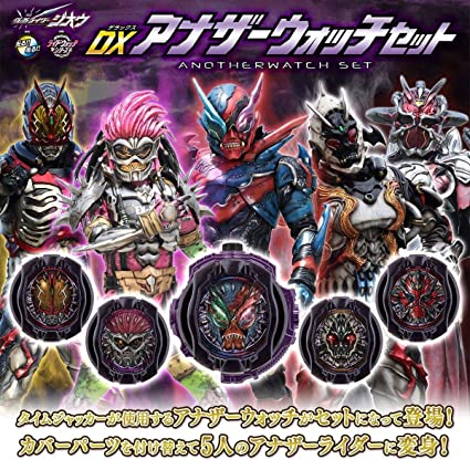 Amazon com: Bandai Kamen Rider Zi-O DX Another Rider Watch