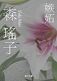 嫉妬 (角川文庫)
