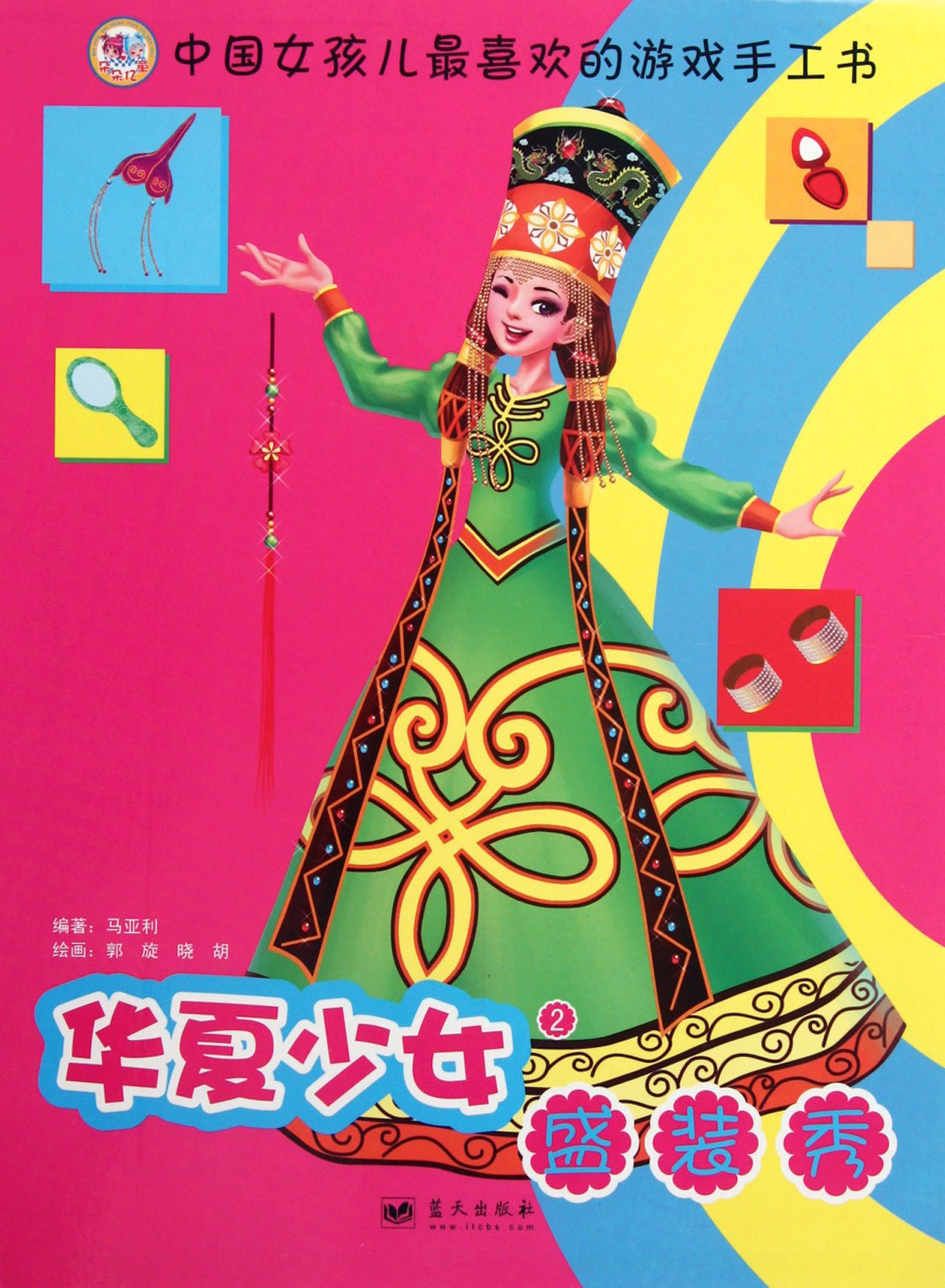 Chinese Girls Fashion Show - Chinese Girls Favorite Manual Game Book - 2 (Chinese Edition) ebook