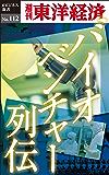 バイオベンチャー列伝―週刊東洋経済eビジネス新書No.112