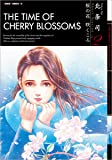 桜の花 咲くころ 北条司 Short Stories Vol.2 (ゼノンコミックスDX)