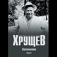 Воспоминания. Книга 2 (Russian Edition)