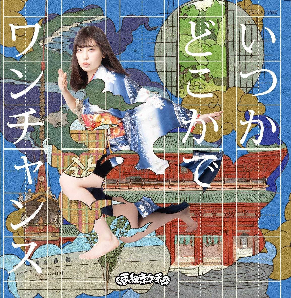 Type C (Miyauchi Rin ver.)