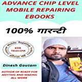 Advance Chip Level Mobile Repairing Book In Hindi