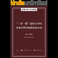 """""""一带一路""""建设与中国企业对外直接投资新方向(谷臻小简·AI导读版)(组建世界经济新格局)"""
