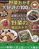 クックパッドの野菜おかず 大好評の100品 (TJMOOK)