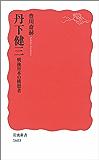 丹下健三 戦後日本の構想者 (岩波新書)