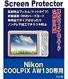 液晶保護フィルム Nikon COOLPIX AW130専用 (反射防止フィルム・マット)