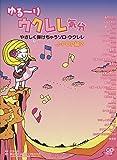 ゆる~りウクレレ気分 やさしく弾けちゃうソロ・ウクレレ J-POP編2 CD付き