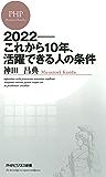 2022――これから10年、活躍できる人の条件 (PHPビジネス新書)