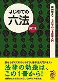 はじめての六法(第7版) (3日でわかる法律入門シリーズ)