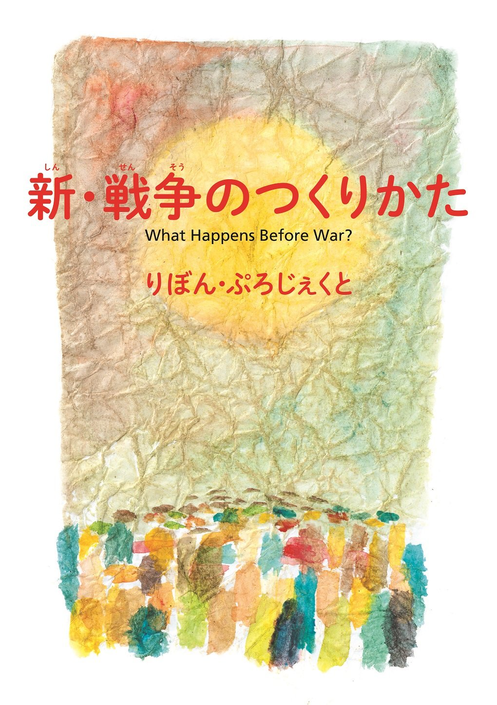 Read Online Shin senso no tsukurikata. pdf epub