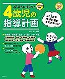 CD-ROM付き 記入に役立つ4歳児の指導計画 (ナツメ社保育シリーズ)