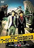 磁石 漫才ライブ ワールドツアー2010 日本最終公演 [DVD]