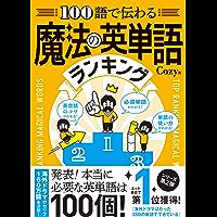 100語で伝わる 魔法の英単語ランキング