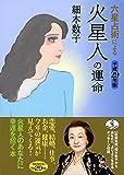 六星占術による火星人の運命〈平成29年版〉 (ワニ文庫)