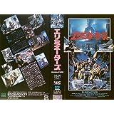 エリミネーターズ [VHS]
