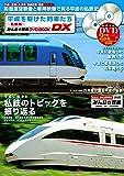 平成を駆けた列車たち~私鉄編~ (みんなの鉄道DVDBOOK DX) (メディアックスMOOK)