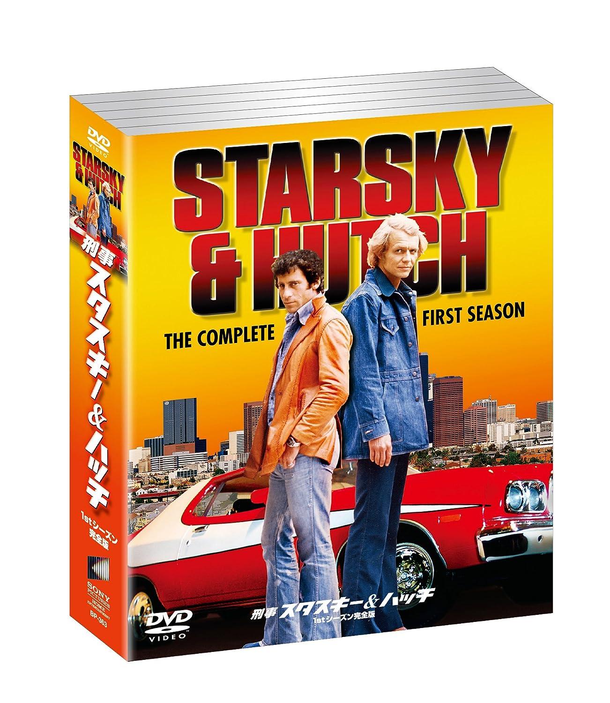 ソフトシェル 刑事スタスキー&ハッチ 1stシーズン完全版 [DVD] B000KRN5G4