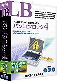 LB パソコンロック4 USB鍵付