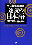 Rapid Reading Japanese [Second Edition]: Improving Reading Skills of Intermediate and Advanced Students