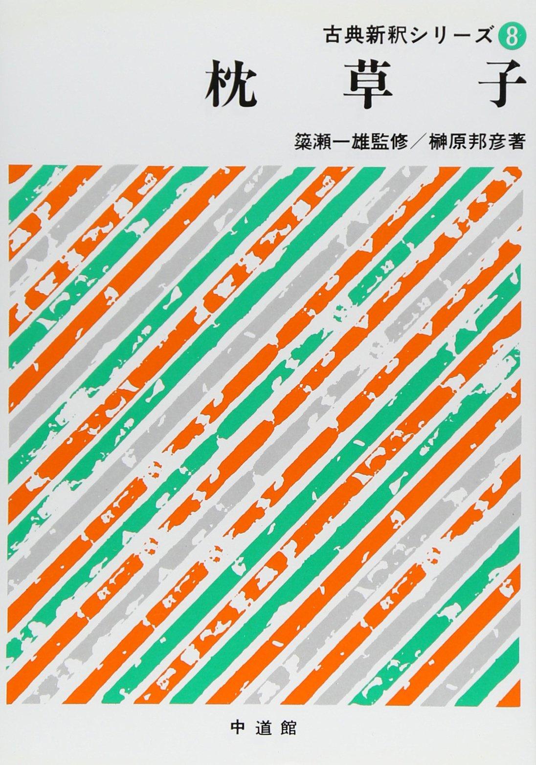 枕草子 (古典新釈シリーズ (8)) ...