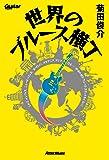 世界のブルース横丁 シカゴ、メンフィス、ニューオリンズ、ヨーロッパ、オセアニア、アジア、日本……地球の熱々ブルース・スポットをぐるり! (Guitar Magazine)