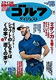 週刊ゴルフダイジェスト 2018年 02/06号 [雑誌]