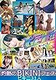 素人ナンパGET!! 灼熱のBIKINIフェス ビキニ31人 [DVD]