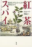 紅茶スパイ―英国人プラントハンター中国をゆく