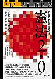 憲法2.0−−情報時代の新憲法草案